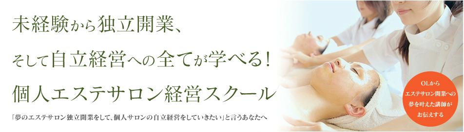 名古屋エステスクールで独立開業、サロン経営スクール